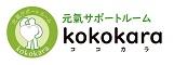 元氣サポートルームkokokara