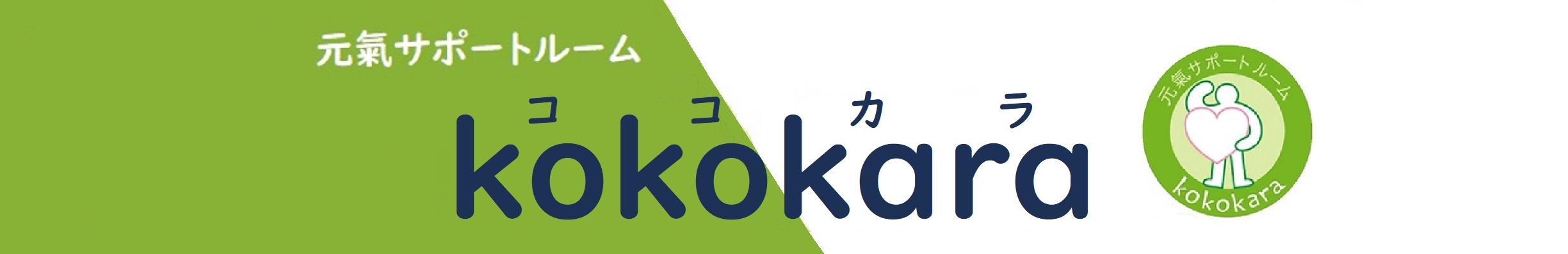 元氣サポートルームkokokara|こころとからだ